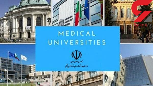 اسامی دانشگاههای خارجی مورد تأیید وزارت بهداشت اعلام شد