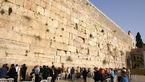آمریکا دیوار ندبه را متعلق به اسرائیل دانست