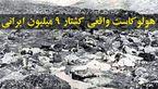 قتل عام 9 میلیون ایرانی را یادتان رفته است؟ / هولوکاست واقعی مخفی ماند+ تصاویر