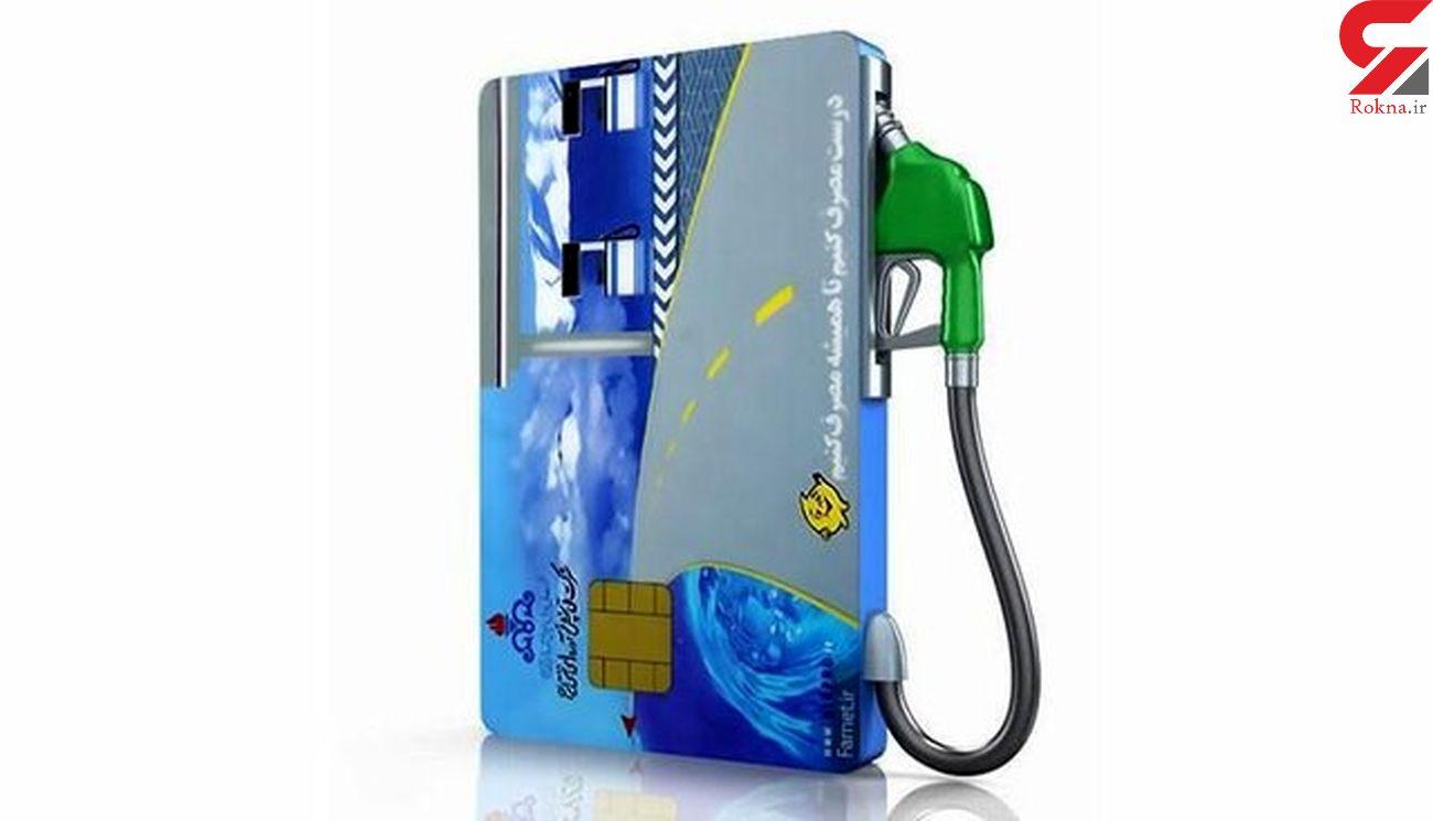 کارت سوخت بعد از خرید و فروش خودرو چه می شود؟