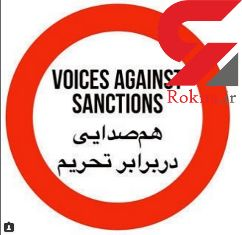 ملت ایران، تنها تاوان این تحریمها را خواهد داد
