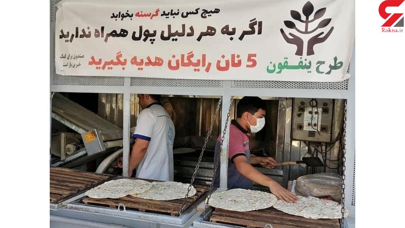 این  1000 ایرانی نمی گذارند هموطنان شان بی نان بمانند