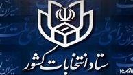 ستاد انتخابات کشور انصراف مهرعلیزاده را تایید کرد / زاکانی هنوز در فهرست رسمی نامزدها