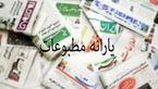 وزیر ارشاد: یارانه مطبوعات ۱۰۰ میلیارد شده