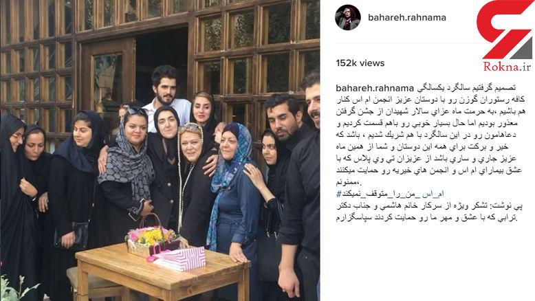 بهاره رهنما در یک سالگی کافه اش در ایام محرم چه کرد؟! + عکس