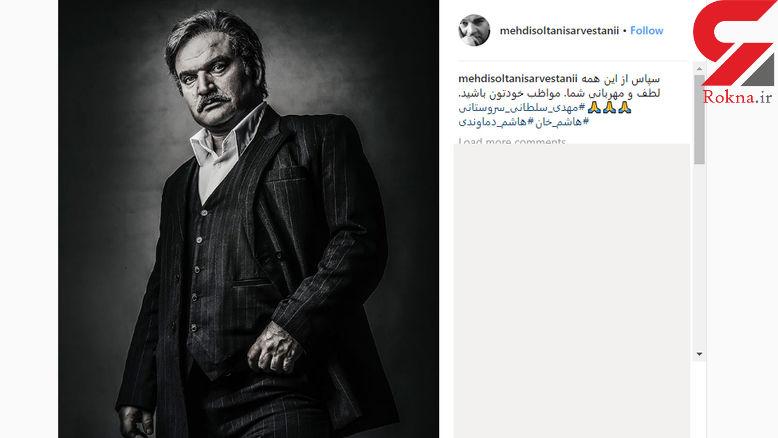 خداحافظی هاشم دماوندی با طرفداران شهرزاد +عکس