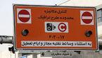 از فردا صبح طرح ترافیک و زوج و فرد در تهران اجرا می شود/ آرم طرح ترافیک 96 معتبر است
