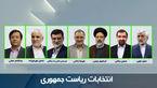 زمان پخش برنامه تبلیغاتی نامزدهای انتخابات 1400 در روز جمعه 7 خرداد