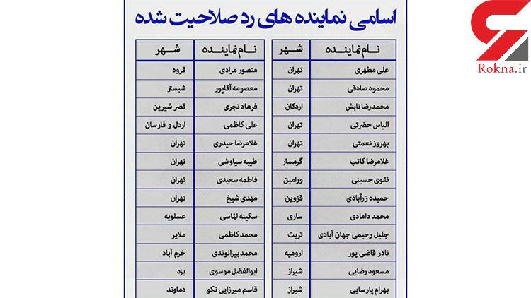 تایید صلاحیت نامزدهای مجلس به تفکیک استانها + اینفوگرافیک