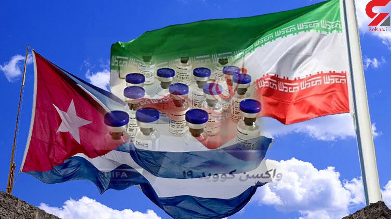 واکسن مشترک ایران و کوبا در هاوانا وارد مرحله جدید آزمایشی شد