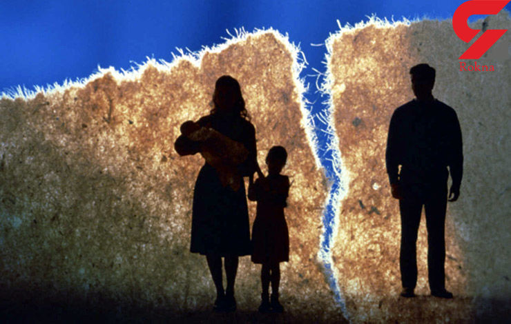 قهر کردن همسر و فرزندان