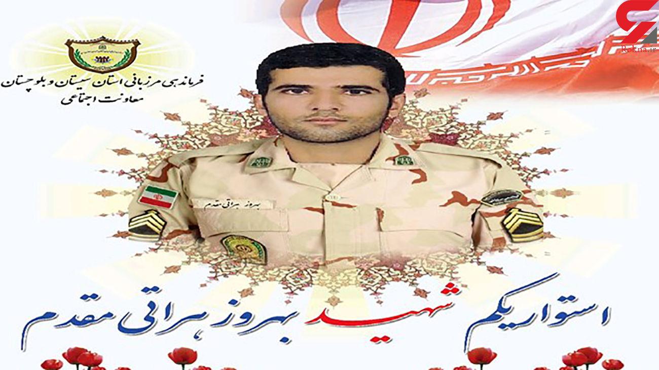 شهادت دردناک بهروز هراتی مقدم در سیستان و بلوچستان + عکس