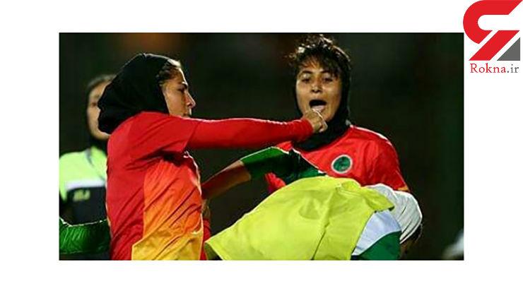 کتک کاری دختران فوتبالیست ایرانی در اصفهان + تصاویر لحظه بزن بزن