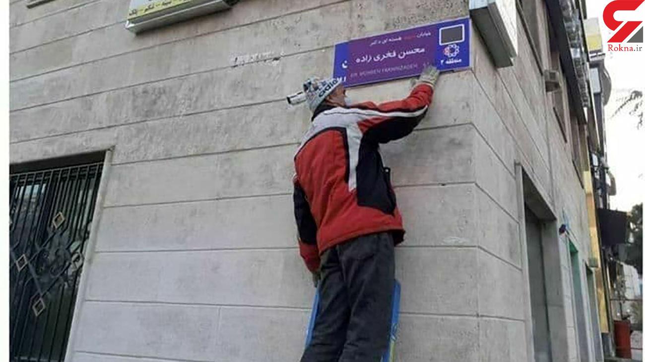 نام خیابان استاد شجریان را شهید فخری زاده گذاشتند! +عکس