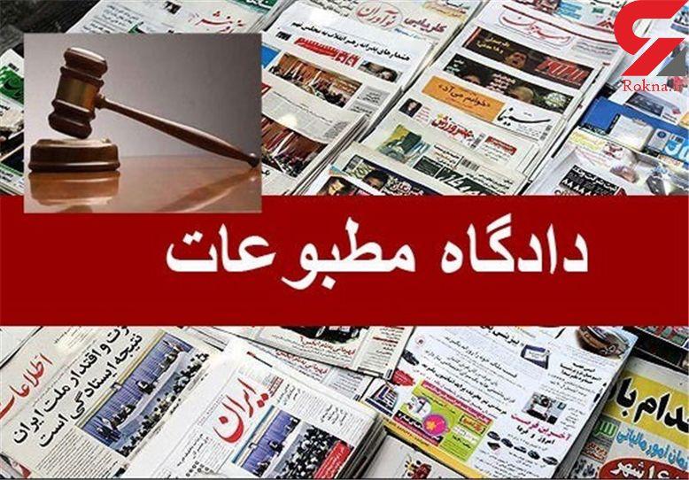 """حضور مدیرمسئول وقت پایگاه اطلاعرسانی """"ایران آنلاین"""" در دادگاه مطبوعات"""