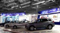 این افراد از سیستم قرعه کشی محصولات ایران خودرو حذف شدند + جزئیات