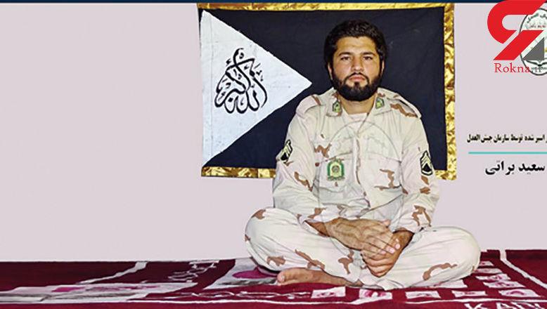 شرط جیش العدل برای آزادی سرباز ایرانی ربوده شده در مرز میرجاوه اعلام شد + عکس