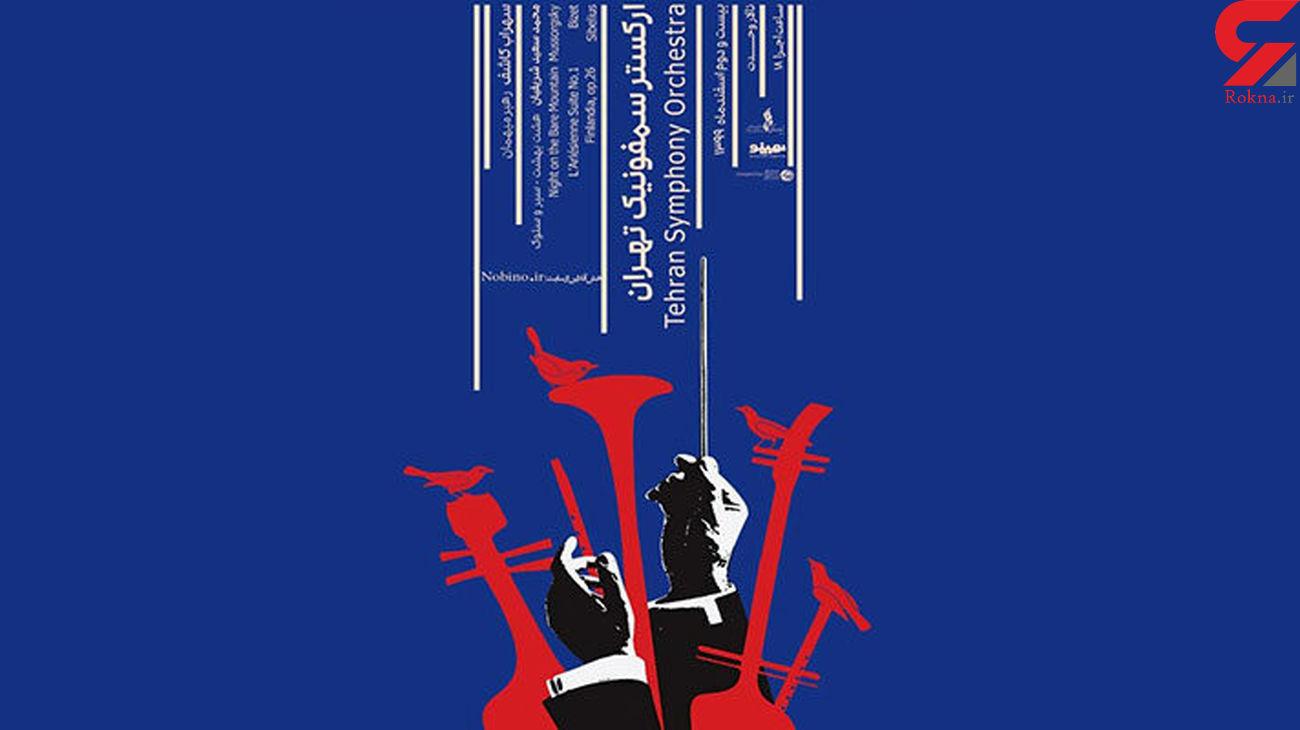 اجرای آنلاین آثار مشاهیر ایران و جهان در تالار وحدت
