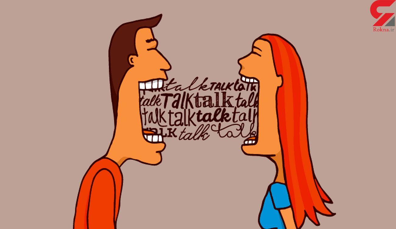 مهارت گفت و گو با همسر / زمان و چگونگی صحبت کردن