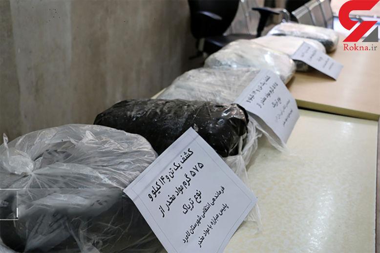 کشف بیش از یک تن تریاک در مهرستان