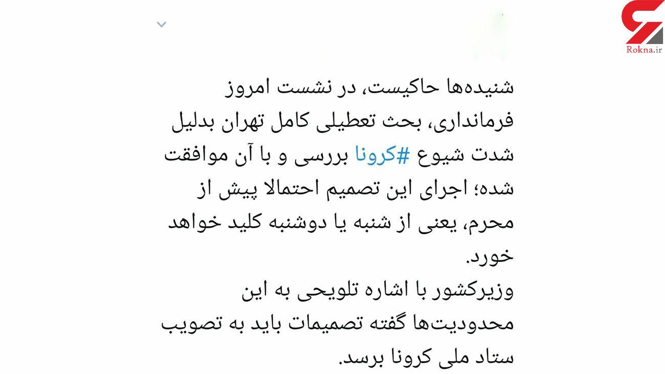 احتمال تعطیلی کامل تهران بهدلیل شیوع کرونا !