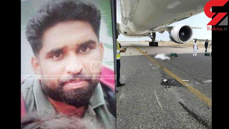 مرگ وحشتناک در باند فرودگاه  کویت + عکس