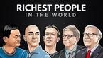 با ۱۰ ثروتمند نخست جهان به تفکیک زن و مرد آشنا شوید