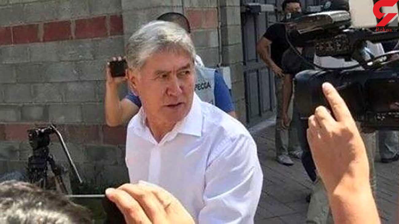 رئیس جمهوری سابق قرقیزستان آزاد شد