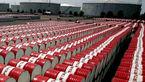 هلند مشتری نفت ایران شد