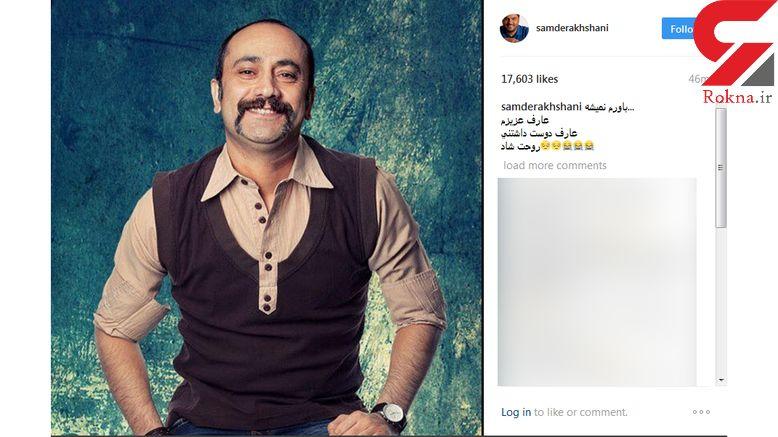 واکنش سام درخشانی به درگذشت عارف لرستانی + عکس