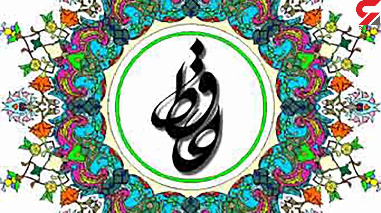 فال حافظ امروز / 12 آبان با تفسیر دقیق + فیلم
