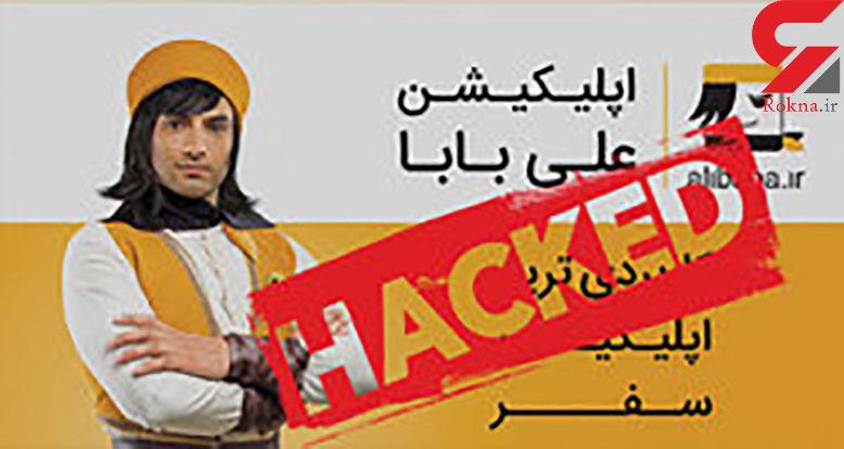 هک شدن سایت علی بابا