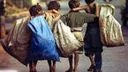 کودکان زبالهگرد همچنان استثمار میشوند