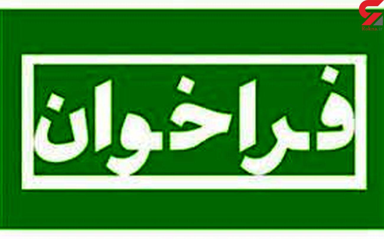 فراخوان انتخاب مدیریت توزیع برق شهرستان انزلی