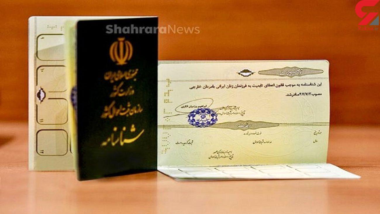 ۱۴۰۱ شناسنامه برای فرزندان با مادر ایرانی و پدر خارجی صادر شد