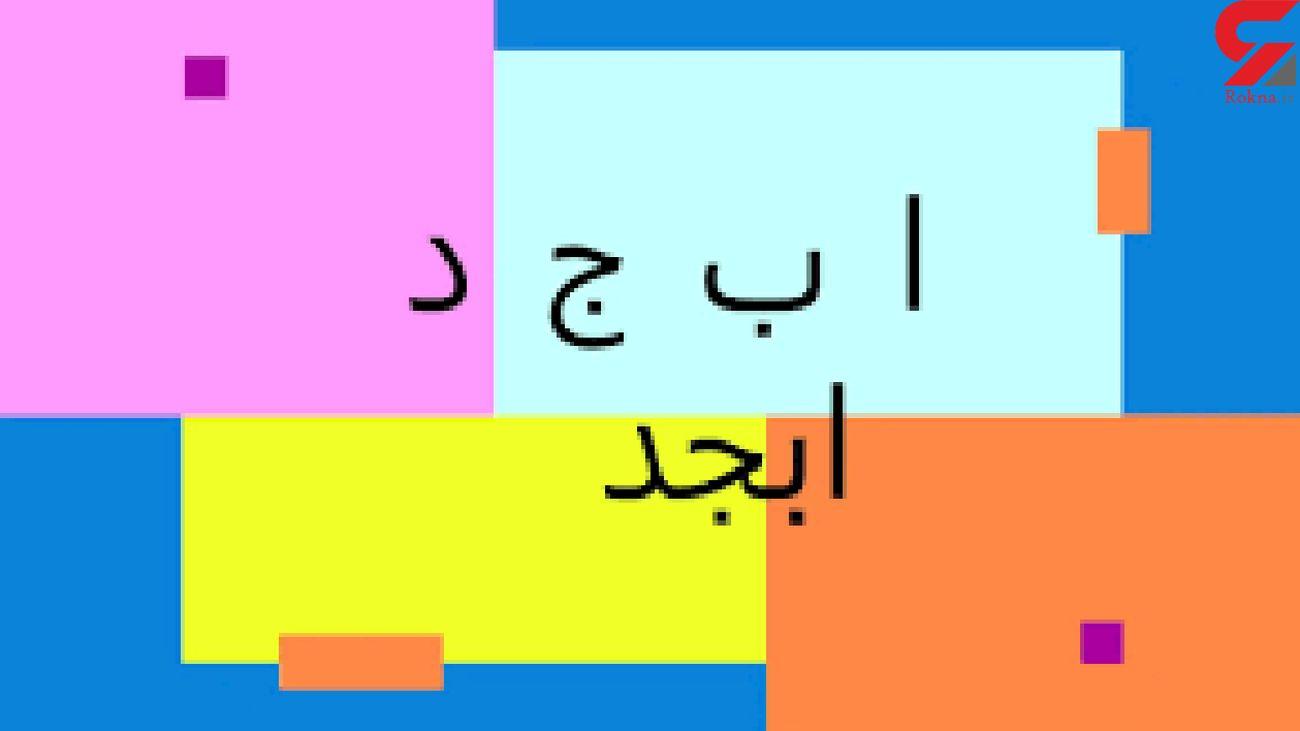 فال ابجد امروز / 8 دی + فیلم