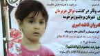 4 ماه حبس و دیه کامل ، بهای تکه تکه شدن فاطمه کوچولو در پارک کوهسار+ جزئیات فیلم و عکس