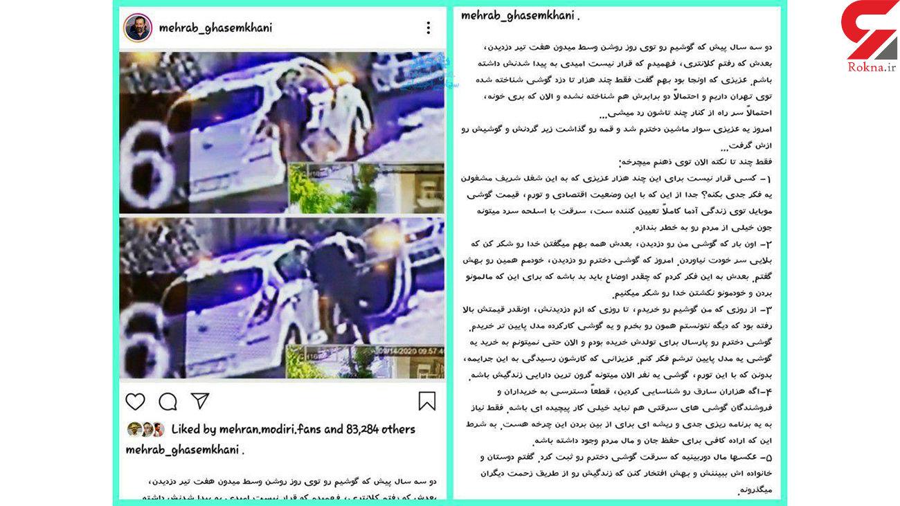حمله مرد چاقوکش به دختر مهراب قاسم خانی + عکس لحظه