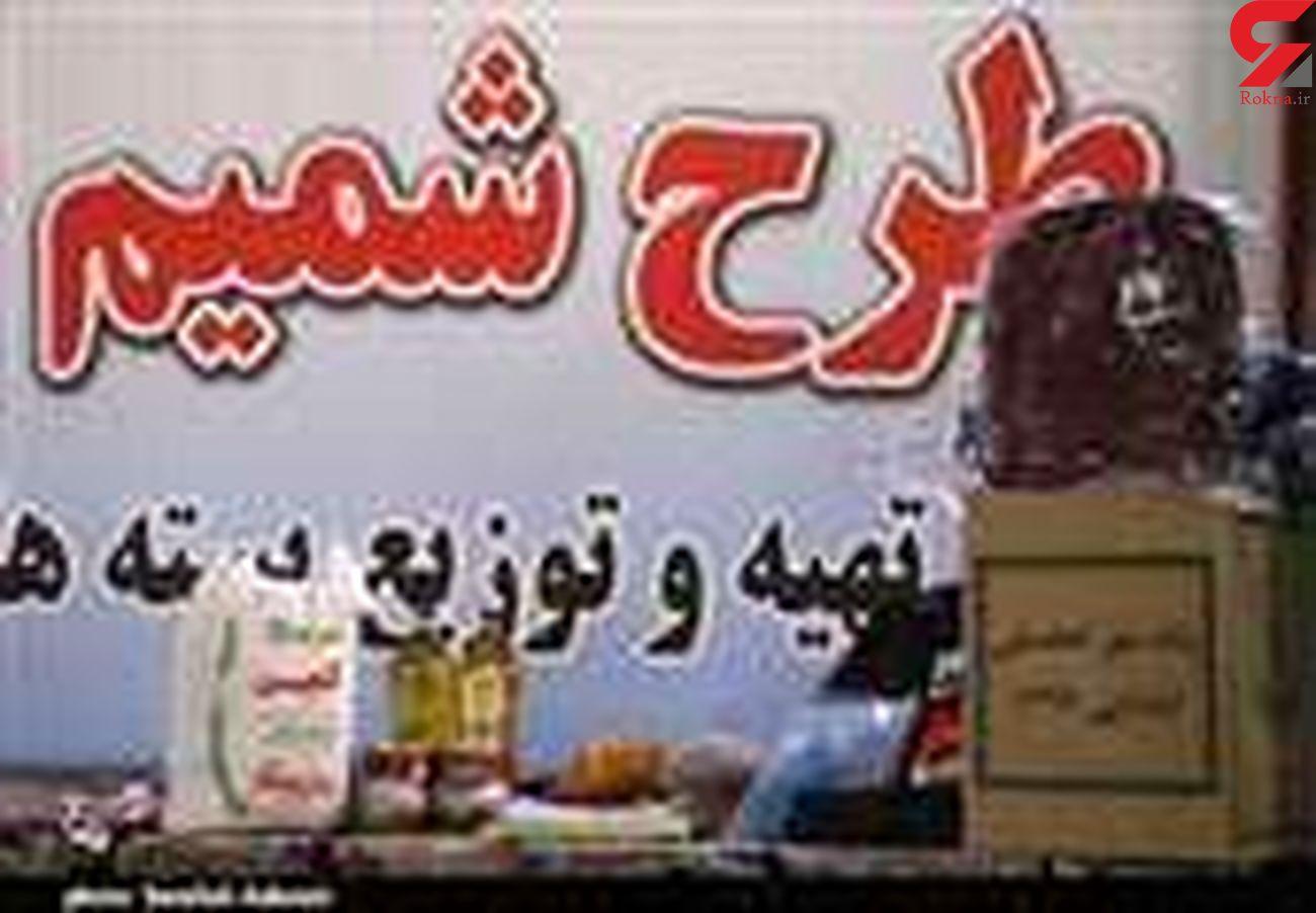 اجرای رزمایش شمیم حسینی در مازندران