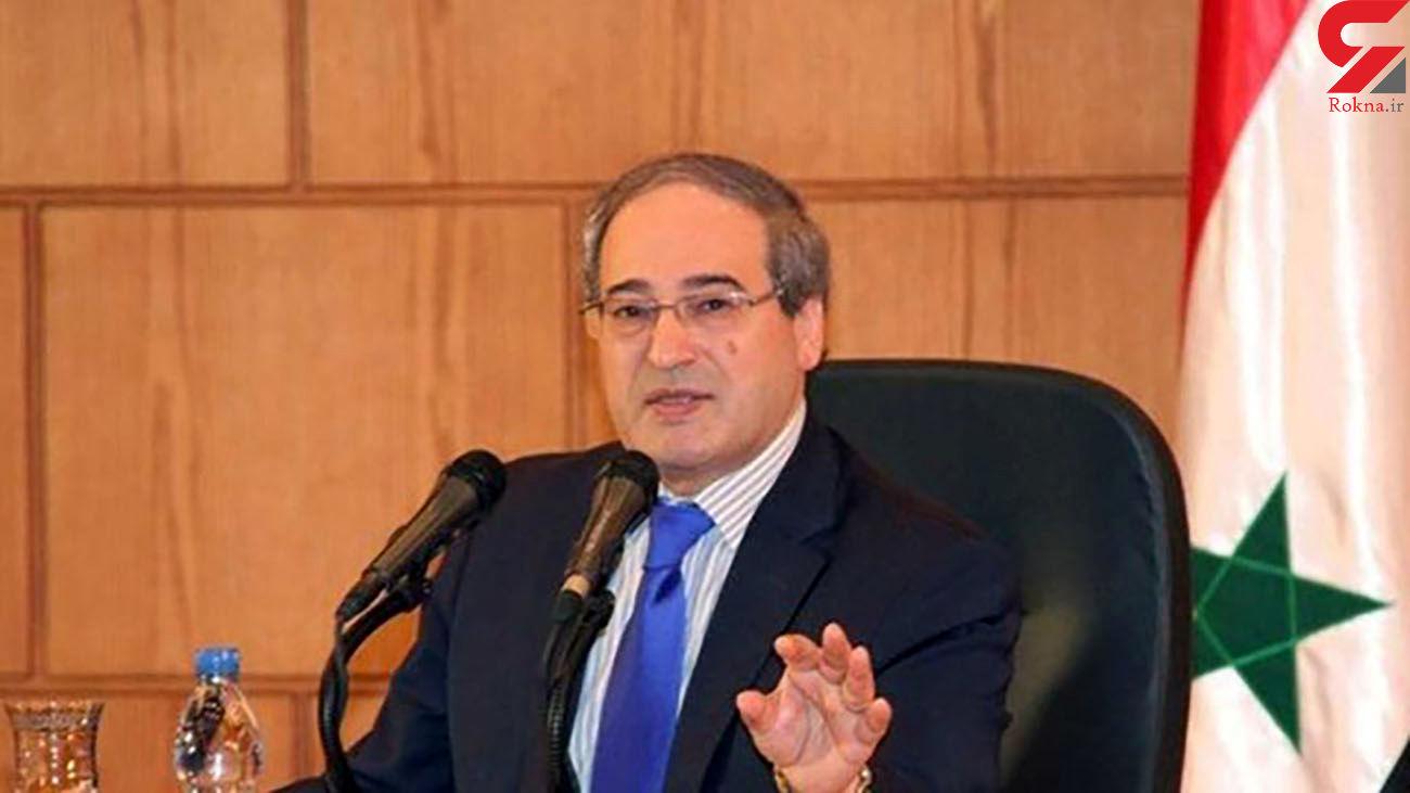 وزیر خارجه سوریه از ایران و روسیه تشکر کرد