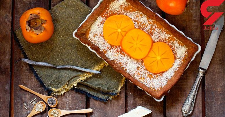 عصرانه ای دلپذیر با کیک خیس خرمالو+دستور تهیه