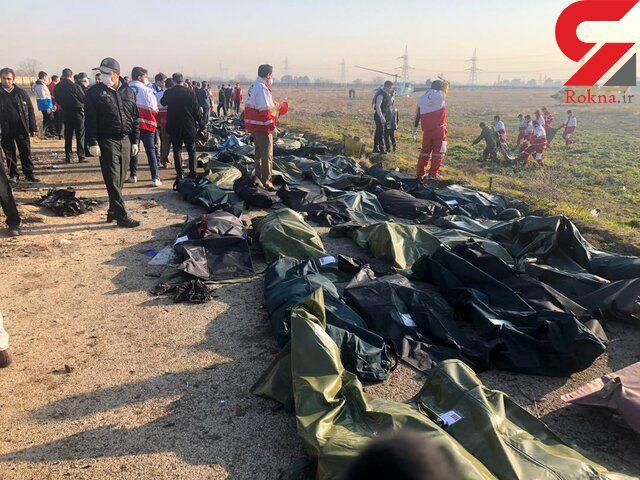 مرگ 2 شهروند مهابادی در سانحه سقوط هواپیمای اوکراینی