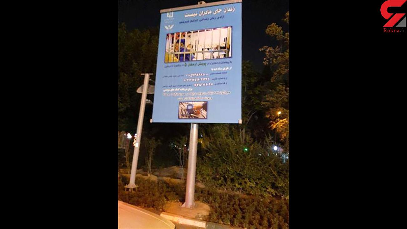 حمایت شهرداری تهران از پویش ارمغان 5 / زندان جای مادران نیست