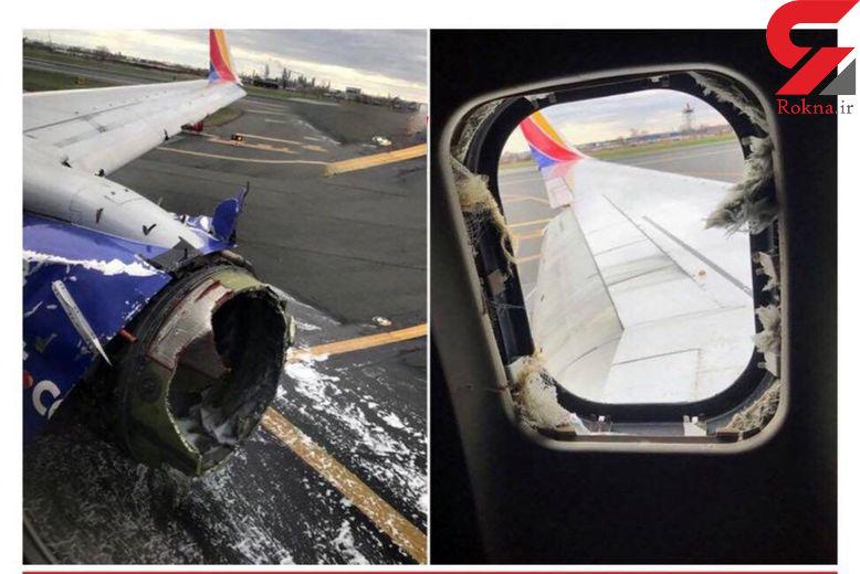 فرود اضطراری هواپیمای مسافربری / شیشه کابین در آسمان شکست + تصاویر