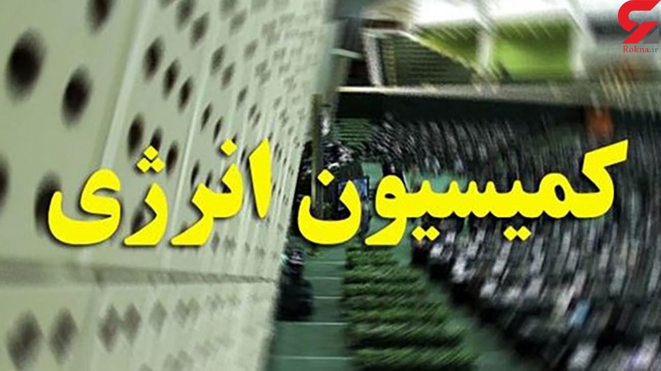 وزارت نیرو خیلی جدی پای کار نیست / وزیر امروز به مجلس نرفت !