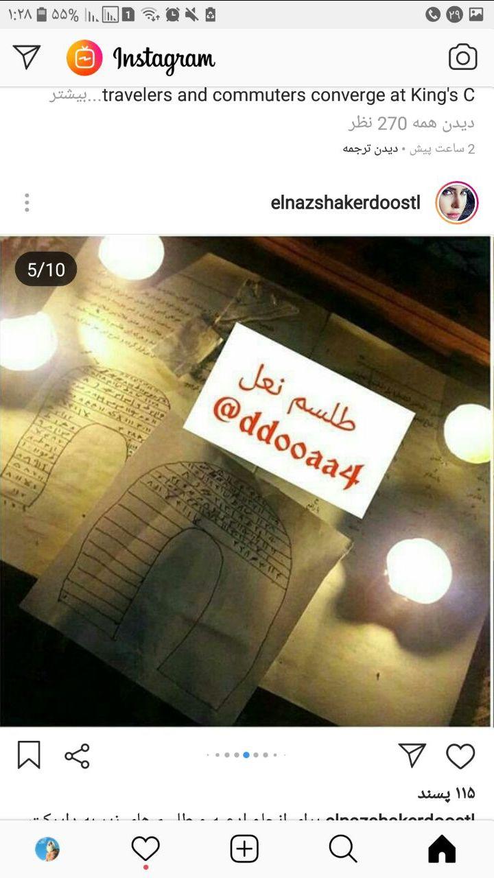 تبلیغات غیرحرفهای سلبریتیها در فضای مجازی/ وقتی سلبریتیها با تبلیغ دعانویسی و رمالی هم کاسبی میکنند+تصاویر