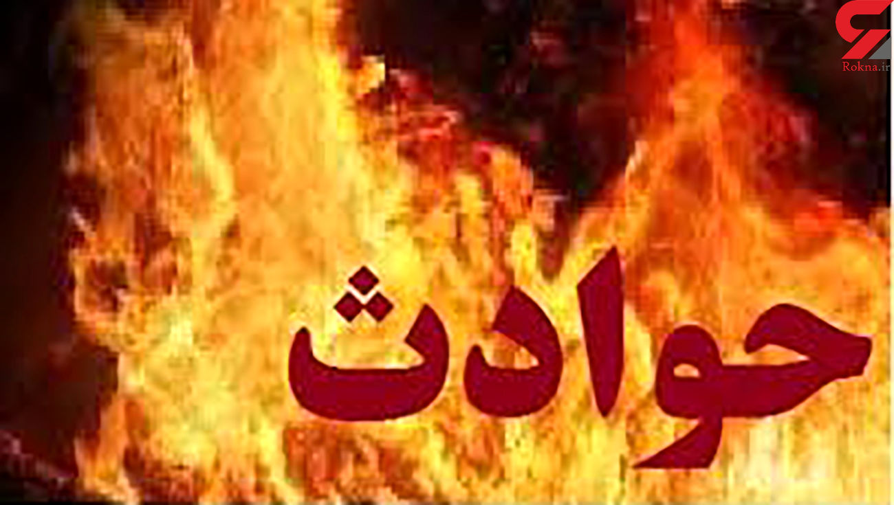 زنده زنده سوختن مرد کردستانی در کوره  آتش