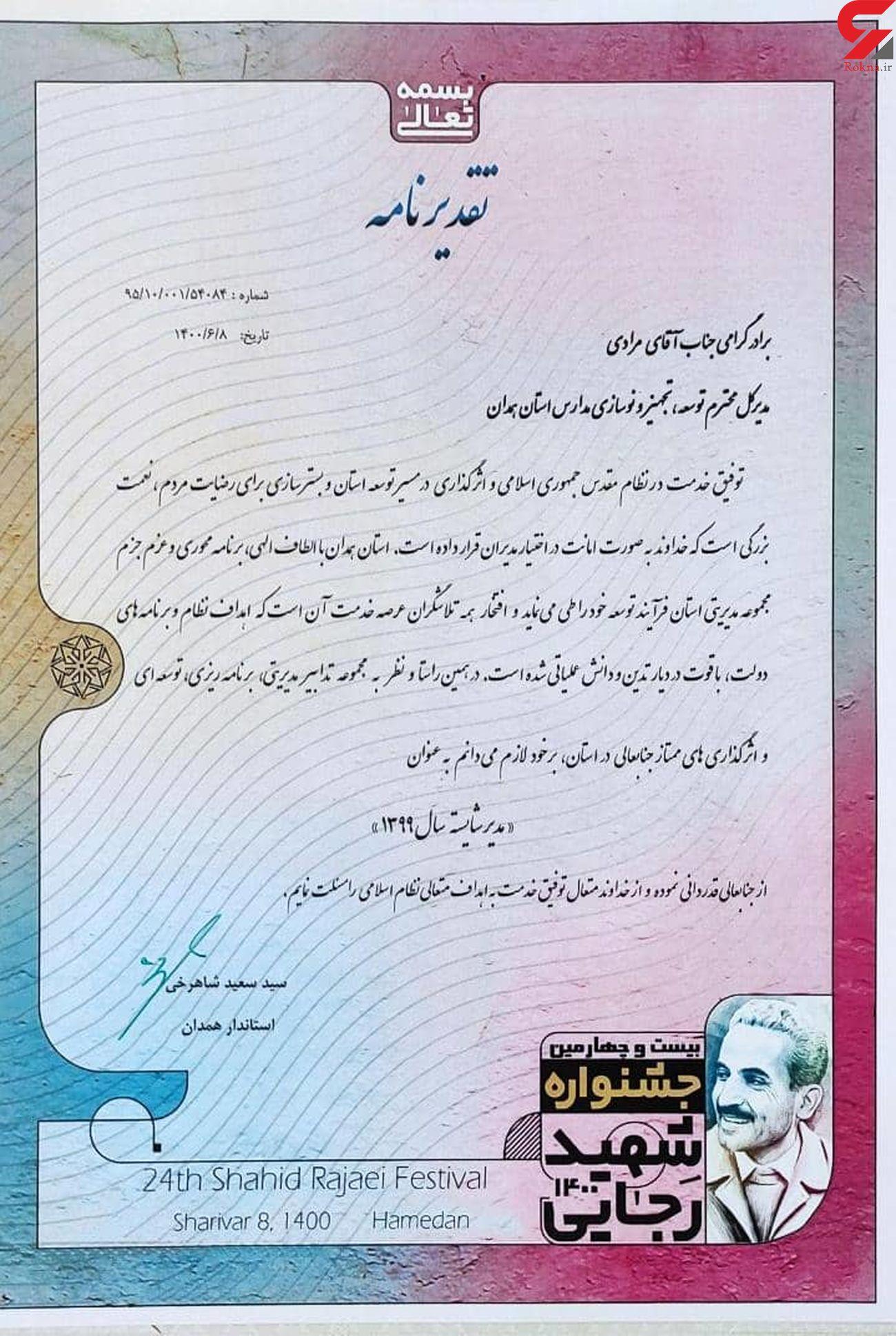 مدیر کل نوسازی مدارس استان همدان بعنوان مدیر شایسته سال ۹۹ انتخاب شد