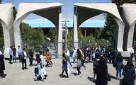 نحوه برگزاری امتحانات دانشگاه تهران مشخص شد