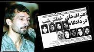 گزارش کامل از  قتلهای سریالی زنان ایران / از خفاش شب تا تنها زن قاتل سریالی + عکس ها